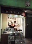 京都四条 京・月待庵 祇園店