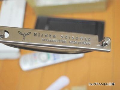 Hirota 刃滑りしにくい万能ハサミ シャークスパッター