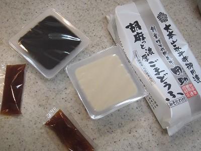 ショップチャンネルで買った永平寺町団助ごまっと濃厚ごまどうふ<白黒2種セット>