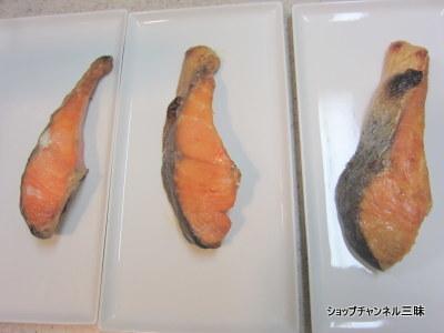 ショップチャンネルとスーパーの紅鮭切り身食べ比べ