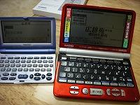 カシオCASIO 電子辞書 Ex-wordエクスワード XD-ST6300その2