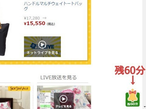 ショップチャンネルの60分限定1,000円OFFクーポン