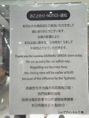大丸梅田店台風19号接近で16時閉店のお知らせ