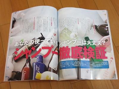 "MONOQLO5月号増刊LDK特別企画""髪にも肌にもダメージレスなシャンプー徹底調査"