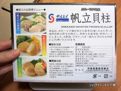 ショップチャンネルの北海道沙留産 ほたて貝柱