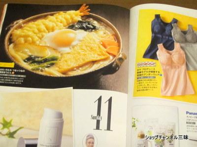 2015年1月ショップチャンネルガイド誌
