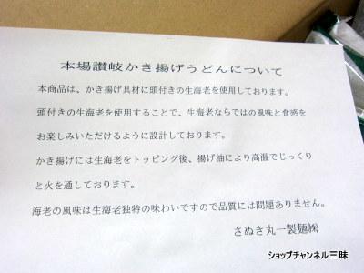 """ショップチャンネルの""""本場讃岐 海老かき揚げうどん"""""""