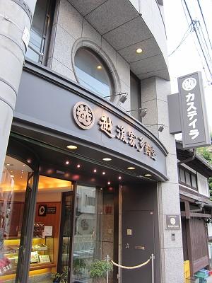 京都・今出川の越後家多齢堂