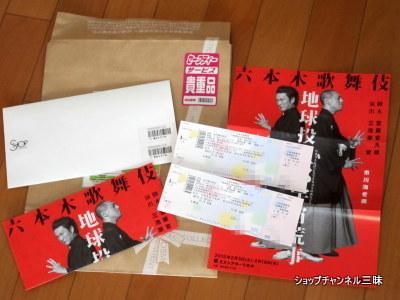 六本木歌舞伎「地球投五郎宇宙荒事」のチケット
