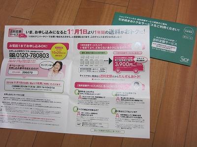 ショップチャンネル送料定額サービスのお知らせ2010