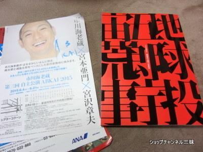 六本木歌舞伎 地球投五郎宇宙荒事パンフレット 2,000円