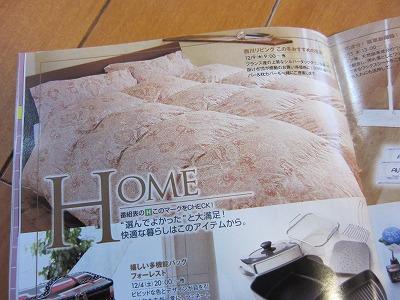 12/9のSSVは西川リビングの羽毛布団♪ショップチャンネルガイド誌より