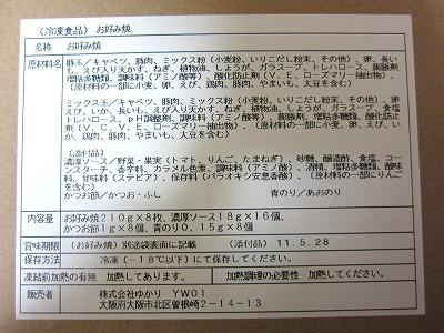 """ショップチャンネル""""大阪の行列ができる人気店「ゆかり」お好み焼き2種セット"""""""