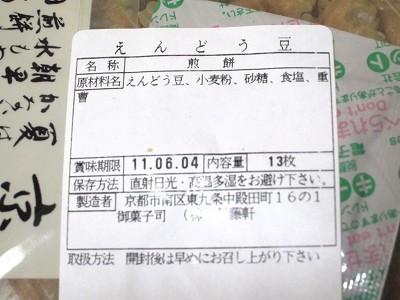伊藤軒 京の手焼き豆せんべい えんどう豆 パッケージ裏側のシール