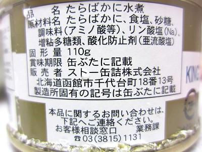 ラベル表示:ストー缶詰たらばかに脚肉詰