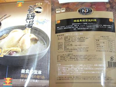パッケージ情報:ショップチャンネルの宮廷参鶏湯