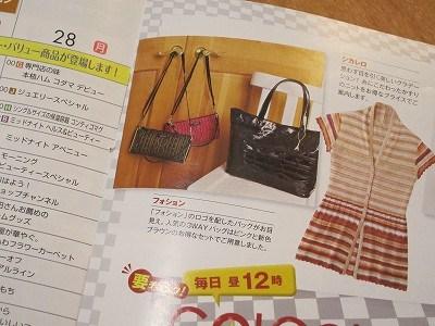 フォションのバッグ:ショップチャンネルガイド誌2月号GO!GO!VALUE