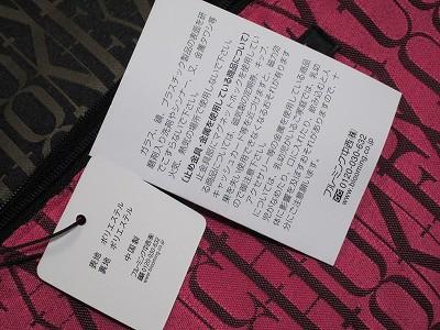 フォションFAUCHON ジャガード織3ウェイバッグのタグ:ブルーミング中西