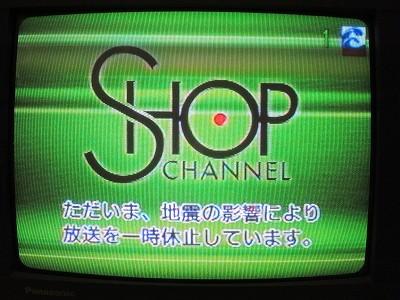 ただいま、地震の影響により放送を一時休止しています。:ショップチャンネルのテレビ画面