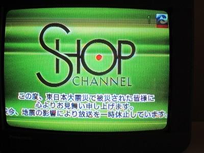 ショップチャンネル放送休止中画面