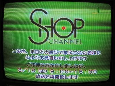 ショップチャンネル放送再開予定お知らせ画面