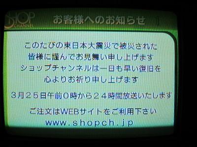 ショップチャンネル24時間放送再開のお知らせ画面