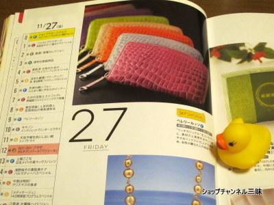 ショップチャンネルガイド誌20015/11/27SSVペレリールッソ