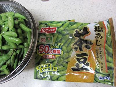 ニッスイの塩あじ茶豆(冷凍枝豆)