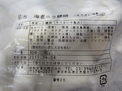 ショップチャンネルの特製海老ニラ饅頭のパッケージ情報