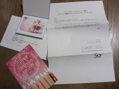 ショップチャンネルのお誕生日お買い物割引券はがきとモニター謝礼QUOカード