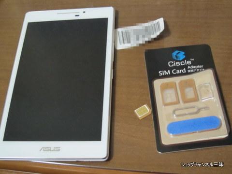 フリーテルSIM+ZenPad7.0