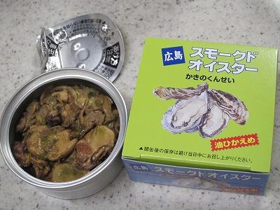 広島 スモークドオイスター かきのくんせい 油ひかえめ
