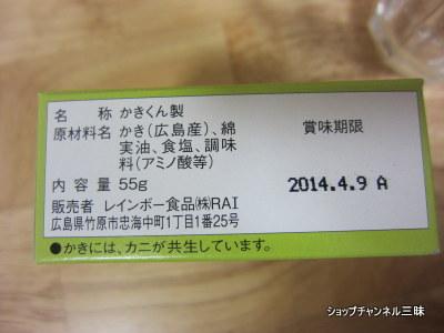 レインボー食品 広島 スモークドオイスター かきのくんせい 油ひかえめ