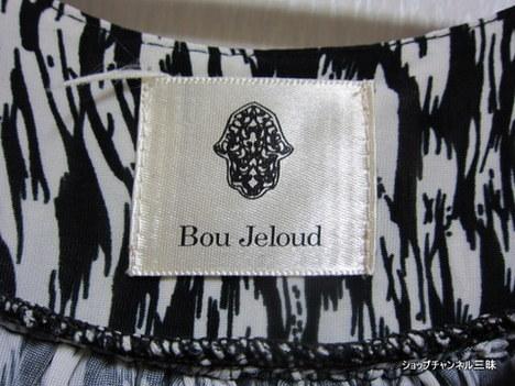 Bou Jeloudブージュルードのプルオーバー