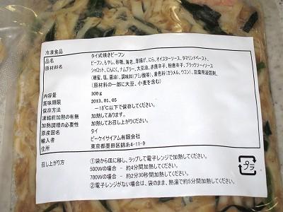 """製造者情報:ショップチャンネルのタイ風焼きそば""""パッタイ"""""""