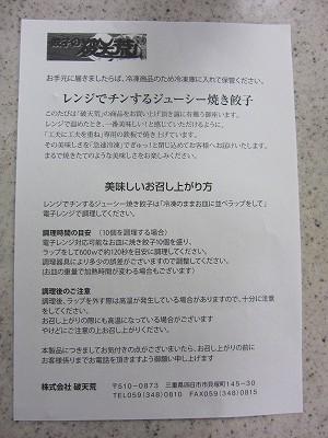 ショップチャンネルの破天荒レンチン焼き餃子