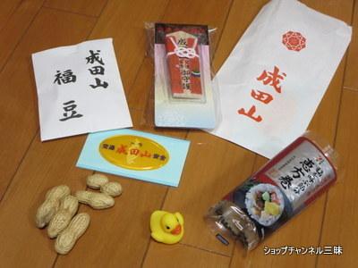 大阪・成田山の節分祭