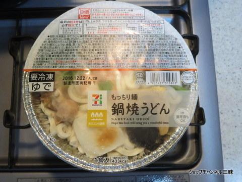 7プレミアム もっちり麺 鍋焼きうどん
