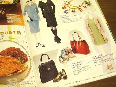 光スタイル:ショップチャンネルガイド誌2月号P25