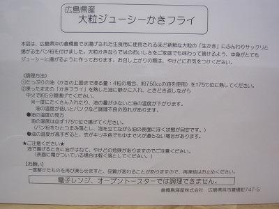 ショップチャンネルの広島県産 大粒ジューシー牡蠣フライ<倉橋島海産>
