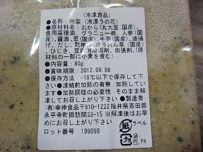 製造者情報:ショップチャンネルの永平寺町豆腐屋がつくるこだわり7種の具材の卯の花