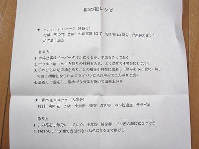 卯の花レシピ:ショップチャンネルの永平寺町豆腐屋がつくるこだわり7種の具材の卯の花