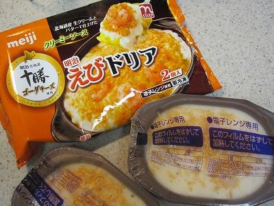 明治の冷凍えびドリア