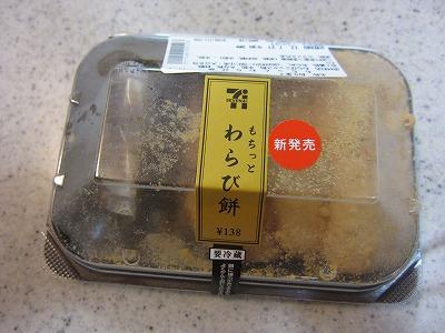 セブンイレブンのもちっとわらび餅¥138