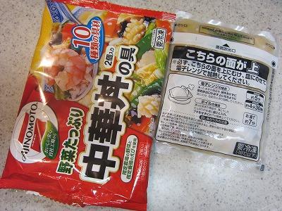 味の素の野菜たっぷり中華丼の具
