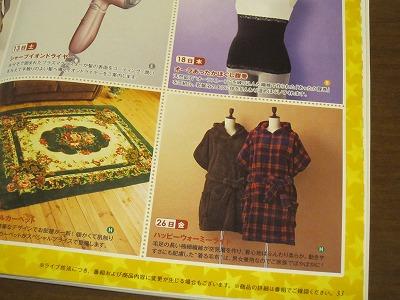 ショップチャンネルのガイド誌2012年10月号