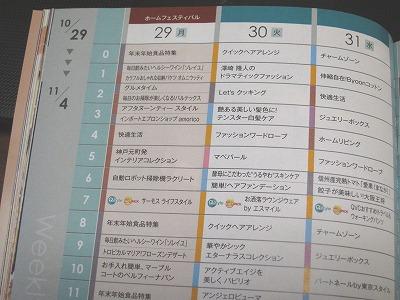 QVCのガイド誌2012年11月号