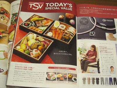 TSV京のおせち QVCガイド誌p25 2012年10月号