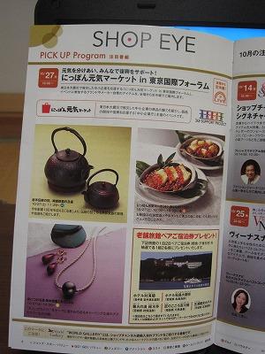 にっぽん元気マーケットin東京国際フォーラム:ショップチャンネルのガイド誌より