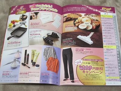ショップチャンネルガイド誌2012年11月ウェルカム!ショップチャンネル